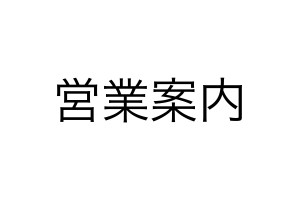blog_営業案内