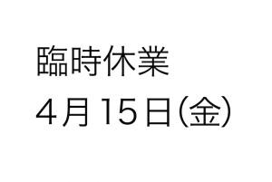 blog_臨時休業0415