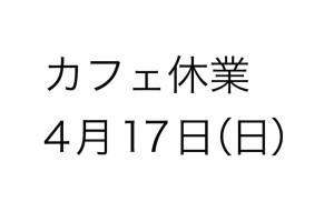blog_臨時休業0417