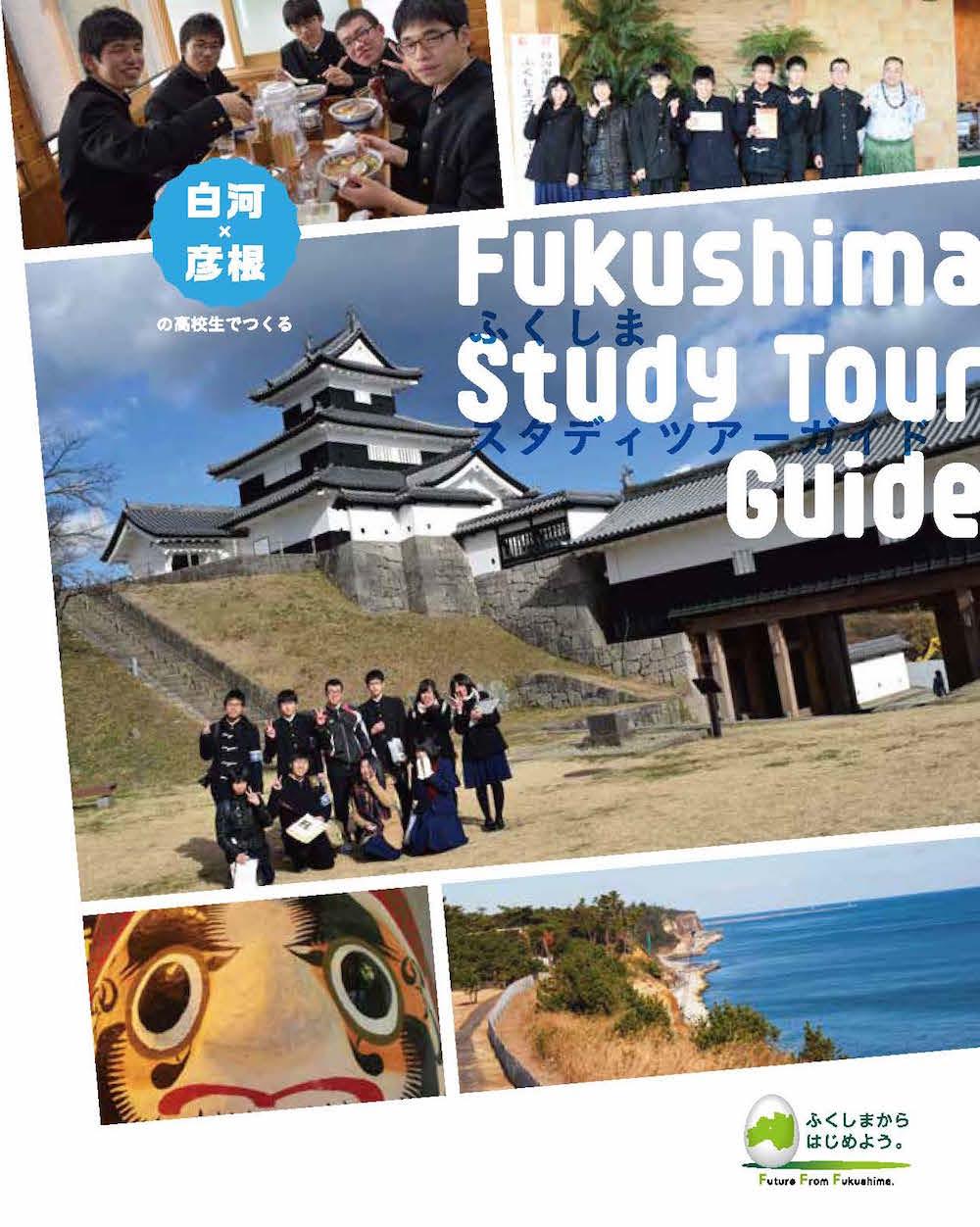 fukushima0309-nyukoout_%e3%83%98%e3%82%9a%e3%83%bc%e3%82%b7%e3%82%99_1