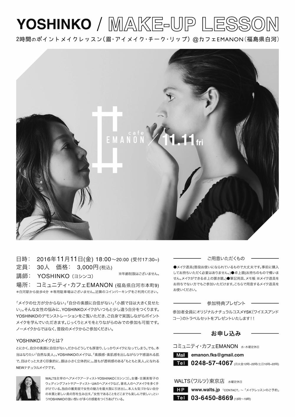 make_lesson1111fukushima