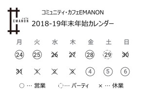 エマノン18-19