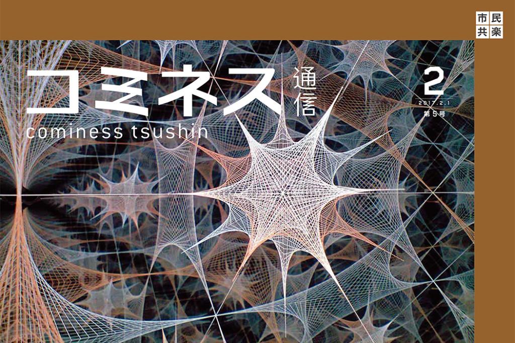 コミネス通信_201702_表紙