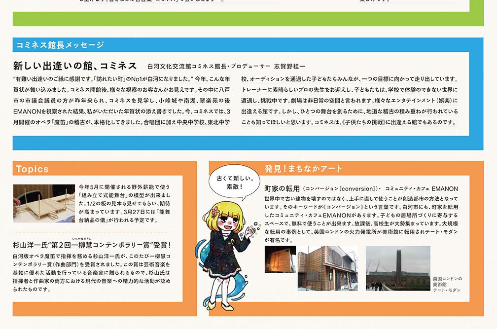 コミネス通信_201702_emanon