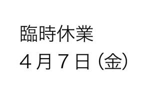 blog_臨時休業0407