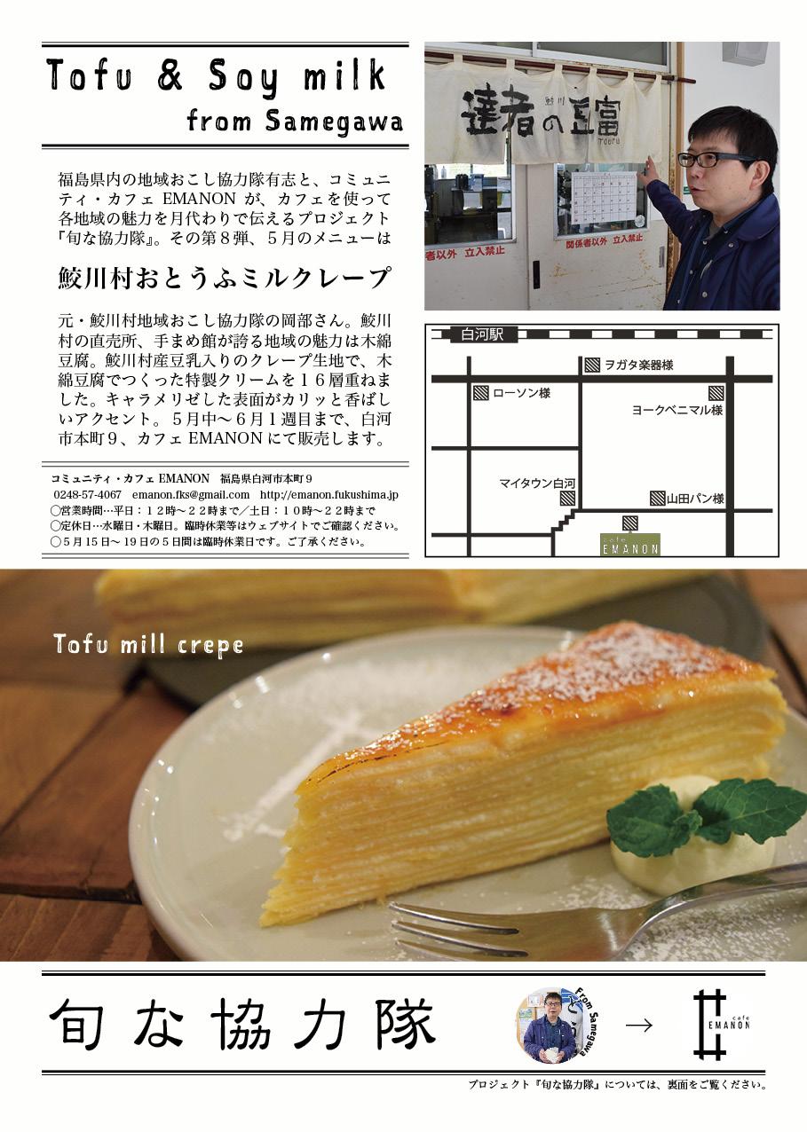 旬の協力隊チラシ_鮫川村rgb