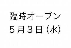 blog_臨時オープン