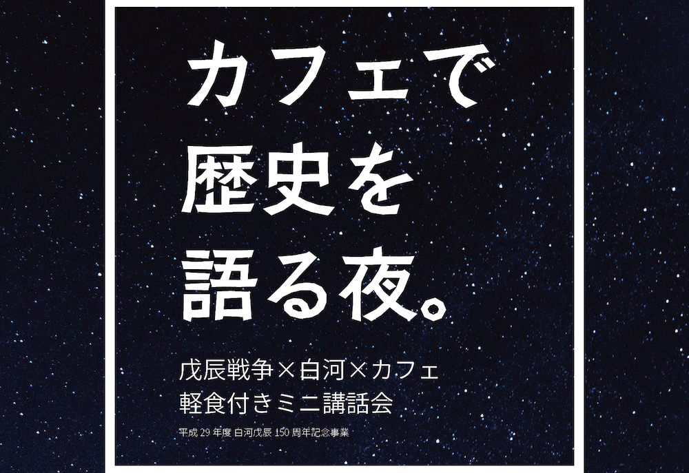 戊辰戦争イベント_修正サムネ