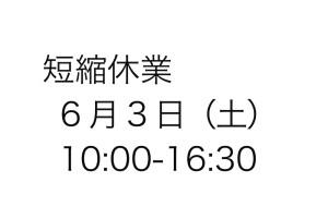 blog_短縮営業