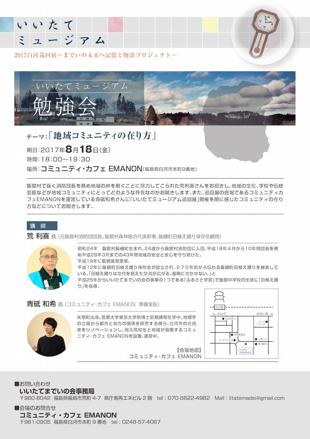 musium_shirakawa_flyer2017_ura