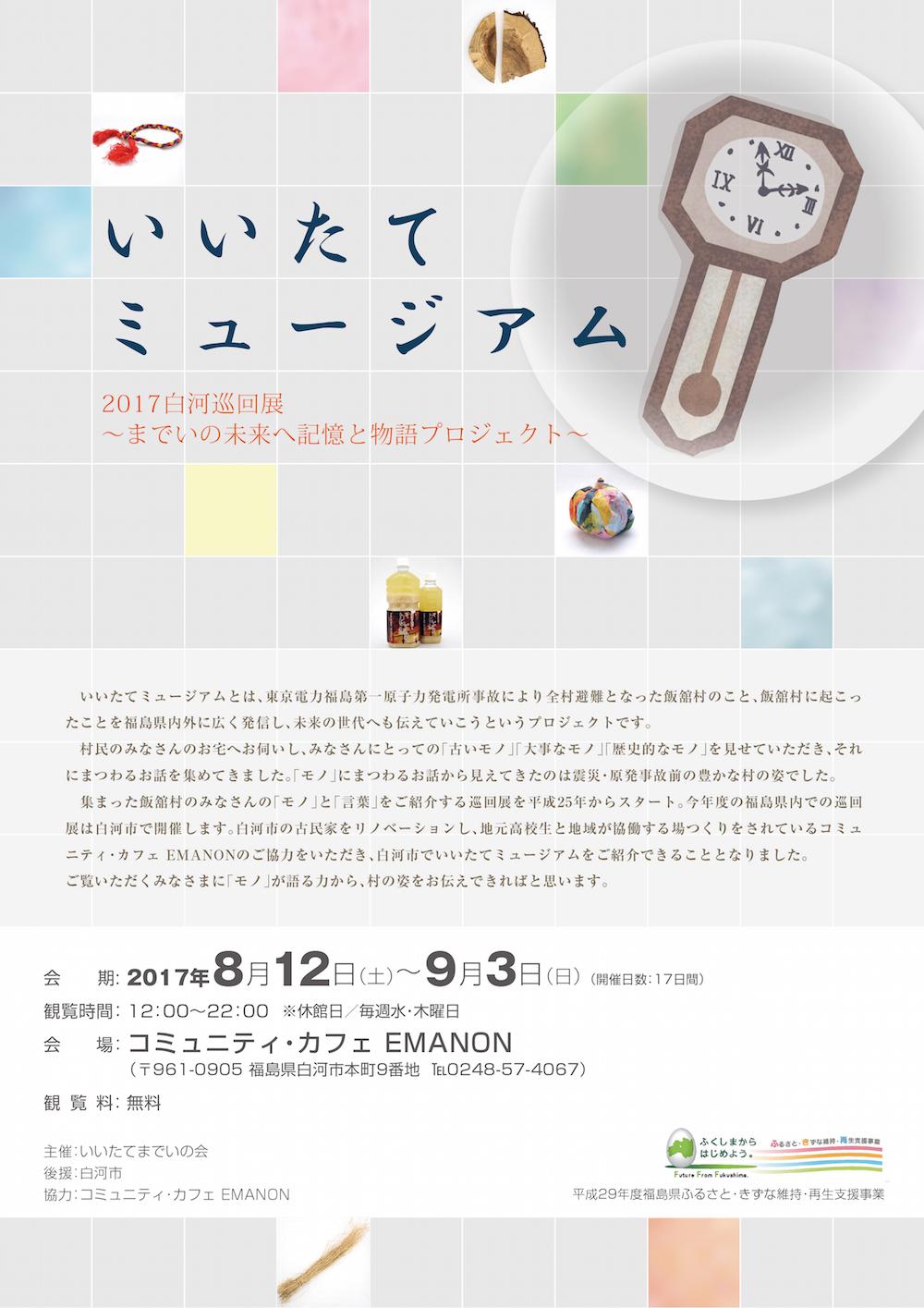 musium_kitakata_flyer2017_omote