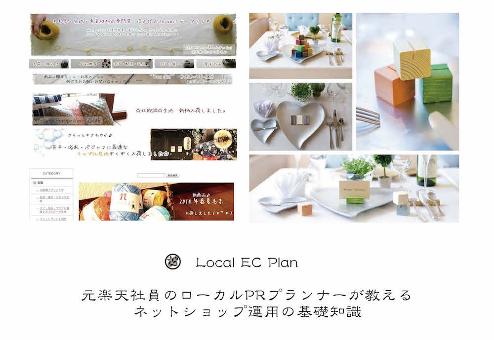 Local-EC-Plan