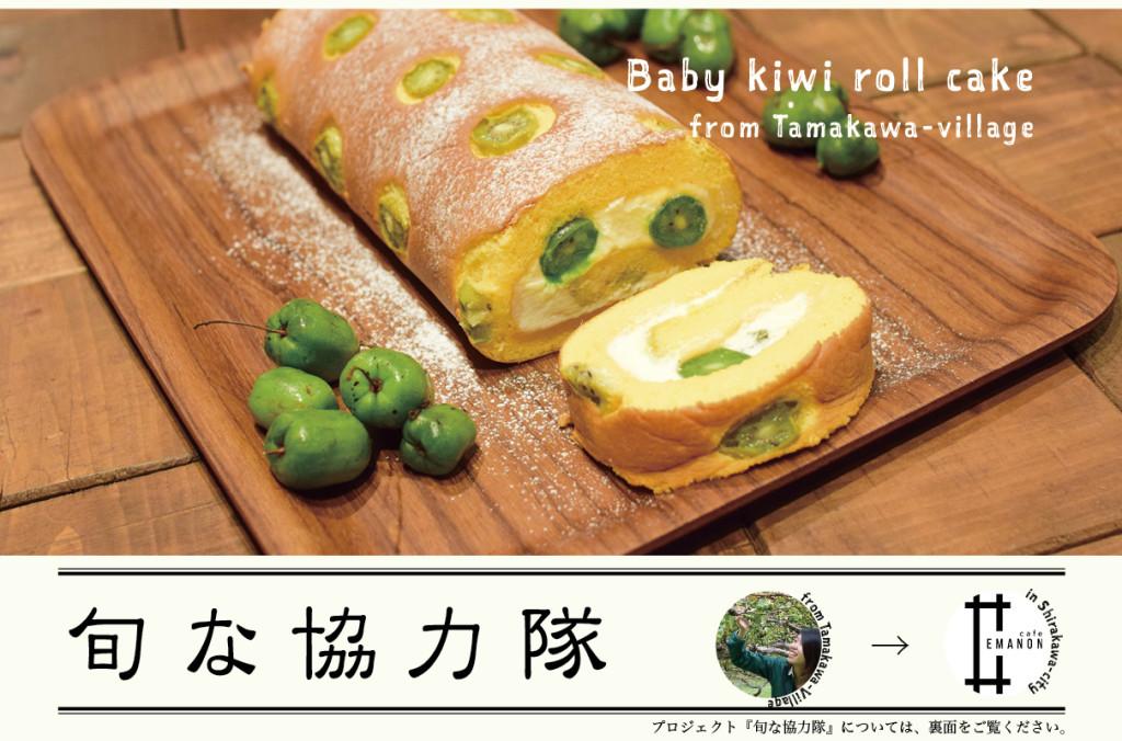 玉川村産さるなしのロールケーキ