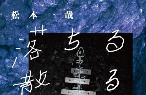 matsumoto_live_1127_サムネ