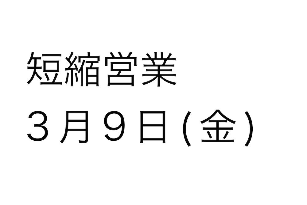 blog_短縮0309
