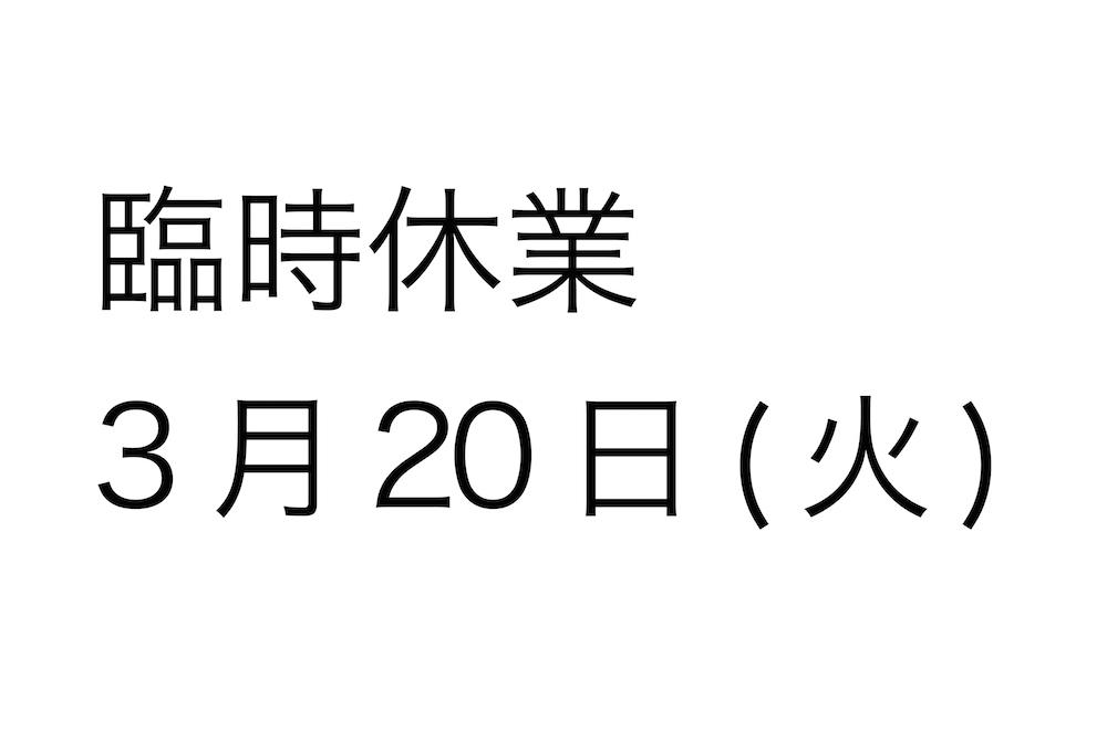 blog_短縮0320
