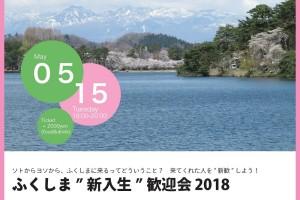 ふくしま新歓2018EMANONチラシ (2)