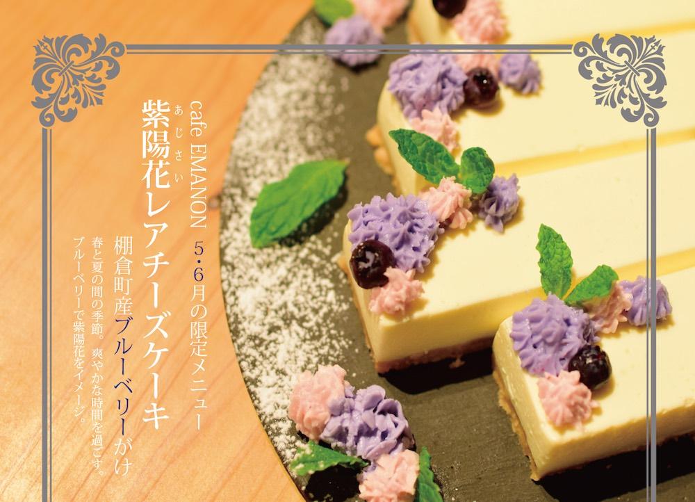 2018_紫陽花チーズケーキ