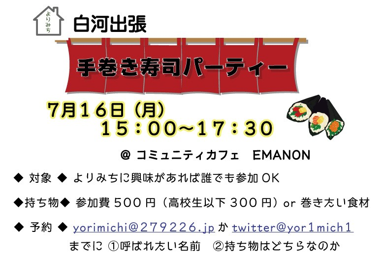 よりみち_手巻き寿司180716