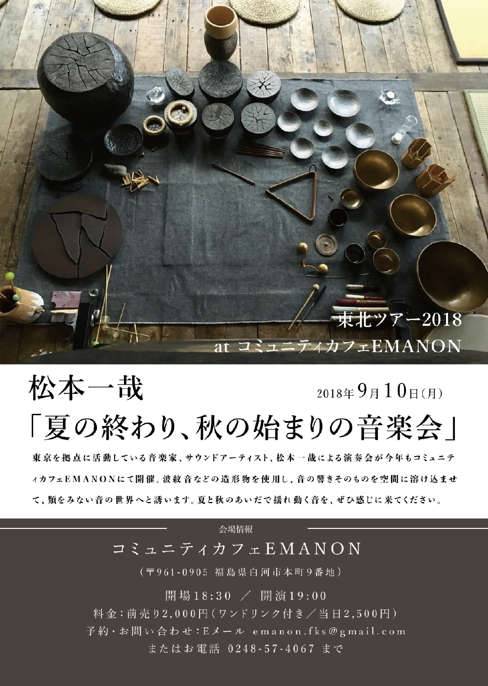 matsumoto_kazuya180910-1