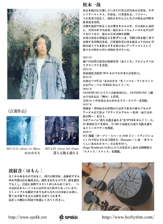 matsumoto_kazuya180910-2