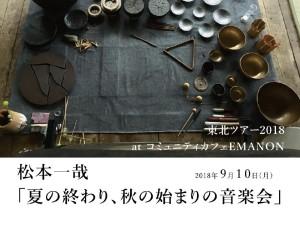matsumoto_kazuya180910