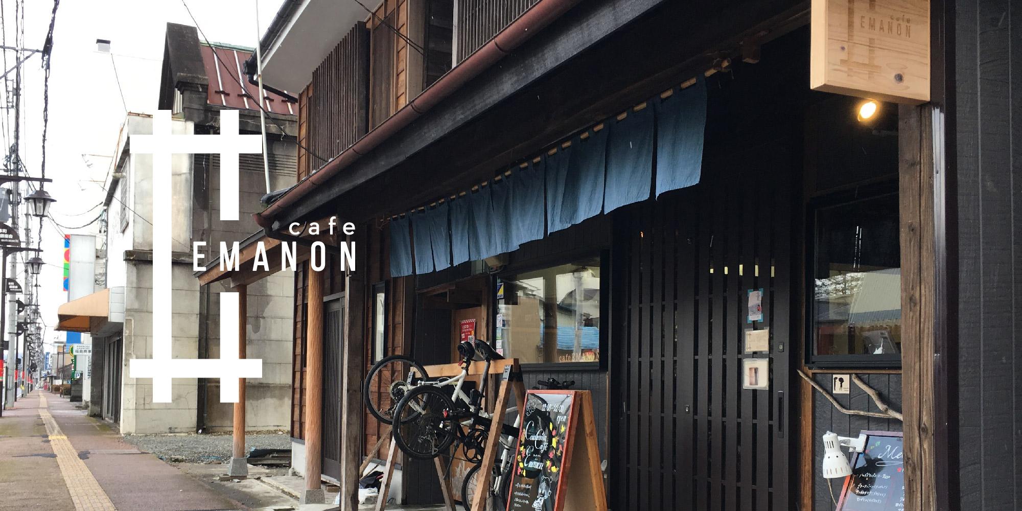 コミュニティ・カフェ EMANON|福島県白河市の古民家リノベーションカフェ