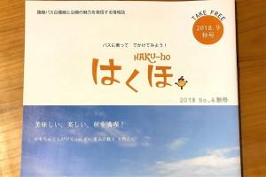 hakuho_2018_autumn