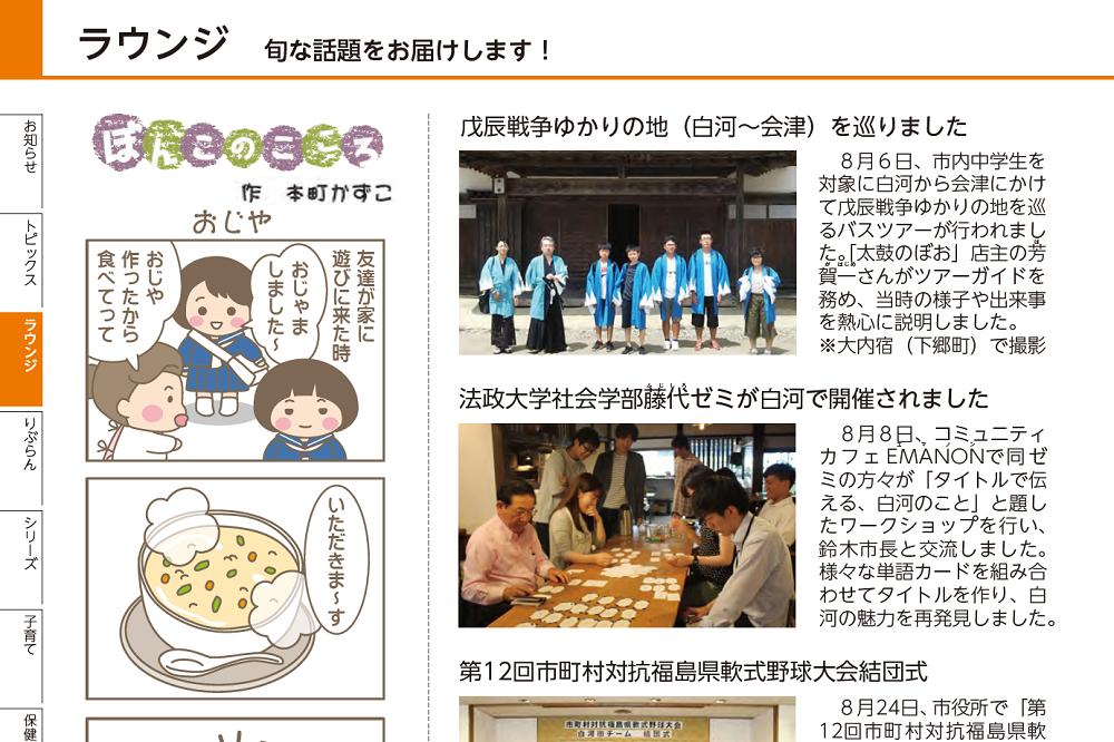 koho_shirakawa_2018_10_p13