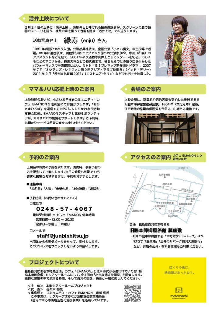 シアタルームフライヤー_2019Feb3