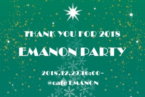emanon2018party