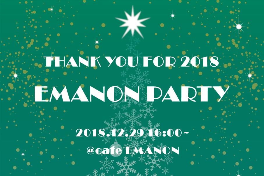 emanon2018party